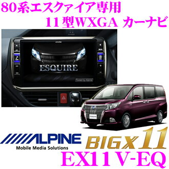 Alpine Electronics EX11V-EQ豐田80系統esukuaia/esukuaiahaiburiddo專用的11型WXGA汽車導航器