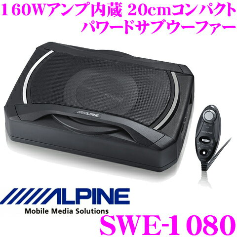 アルパイン SWE-1080 160Wアンプ搭載 20cmコンパクト パワードサブウーファー(アンプ内蔵ウーハー)