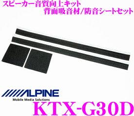 アルパイン KTX-G30D 音質向上キット(防音シート/背面吸音材セット) 【Xプレミアムサウンドの音質をさらに向上!】