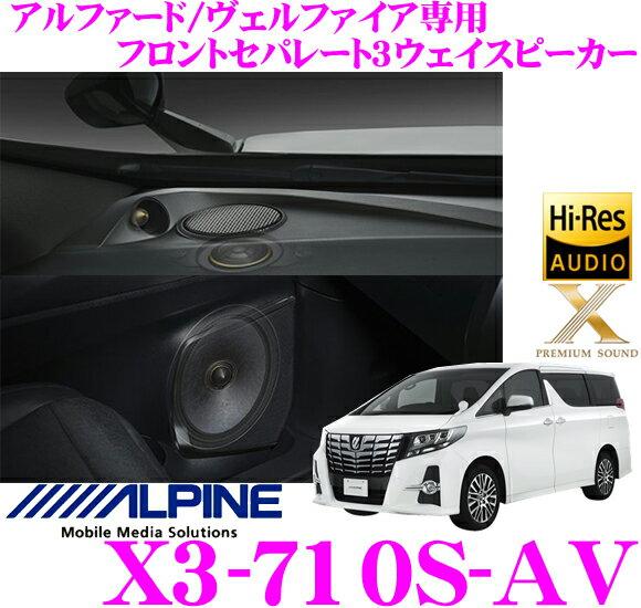 アルパイン X3-710S-AV 30系アルファード/ヴェルファイア専用セパレート3way Xプレミアムサウンドフロント専用車載用カスタムフィットスピーカー