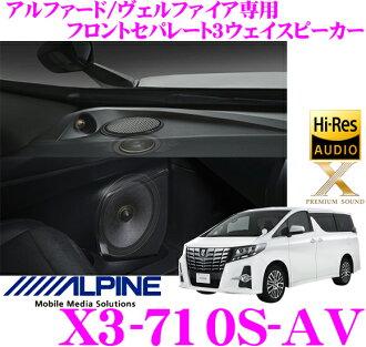 Alpine Electronics X3-710S-AV 30系统arufado/verufaia专用的分离3way X高级声音前台専用車載用特别定做合身音箱