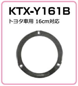 アルパイン KTX-Y161B 高音質インナーバッフルボード 【トヨタ/ダイハツ/マツダ車用】