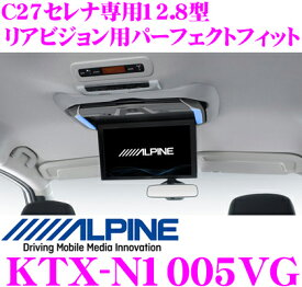 アルパイン KTX-N1005VG 12.8型リアビジョン用 パーフェクトフィット 【日産 C27 セレナ(H28/8〜)】 【PXH12X-Rシリーズ/RXH12X-L-B/PXH12-RBシリーズ 対応】