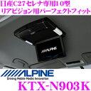 アルパイン KTX-N903K 10型リアビジョン用 パーフェクトフィット 【日産 C27 セレナ(H28/8〜)】 【PXH10S-R-B/RSH10S-…