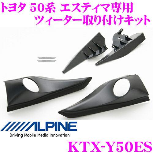 アルパイン KTX-Y50ES トヨタ 50系 エスティマ専用Xプレミアムサウンドスピーカー用 ツィーター取付けキット