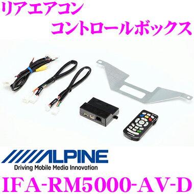 アルパイン IFA-RM5000-AV-D リアエアコン コントロールボックス 【トヨタ アルファード/ヴェルファイア専用】