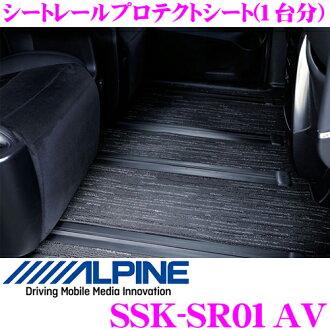 供Alpine Electronics SSK-SR01AV席轨道防护席30系统arufadoverufaia使用