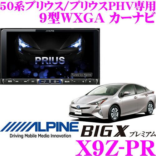 アルパイン X9Z-PR トヨタ 50系 プリウス プリウスPHV 専用 9型WXGA カーナビ
