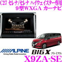 アルパイン X9ZA-SE ニッサン C27 セレナ セレナ ハイウェイスター専用など9型WXGA カーナビ パネルカラー:メタリックブラック