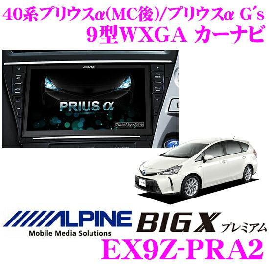 アルパイン EX9Z-PRA2 トヨタ 40系 プリウスα(MC後)/プリウスα Gs 専用 9型WXGA カーナビ