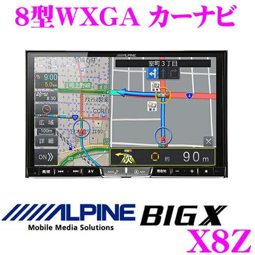 アルパイン X8Z カーナビゲーション 8型WXGA カーナビ 高精細WXGA液晶搭載