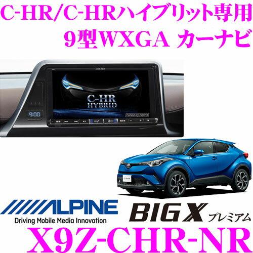 アルパイン X9Z-CHR-NR トヨタ NGX50 C-HR / ZYX10 C-HR ハイブリッド専用9型WXGA カーナビ メーカーオプションバックカメラ対応【パネルカラー:メタリックブラック】