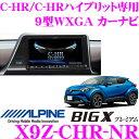 アルパイン X9Z-CHR-NR トヨタ NGX50 / ZGX50 C-HR C-HR ハイブリッド専用など9型WXGA カーナビ メーカーオプションバックカ...