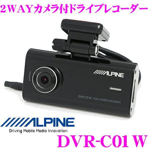 アルパイン ドライブレコーダー DVR-C01W 2WAYカメラ付 ドラレコ 2017年製アルパインカーナビ連動