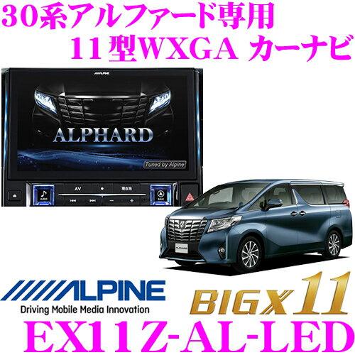 アルパイン BIG X11 EX11Z-AL-LED トヨタ 30系 アルファード アルファードハイブリッド専用 カーモーションイルミ装備 ビルトインカーアロマ付属 11型WXGA カーナビ 【パネルカラー/ハードキー色:ブラック】