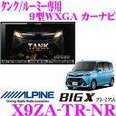 アルパイン X9ZA-TR-NR トヨタ 900系 タンク/ルーミー専用9型WXGA カーナビ ナビレディパッケージ装着車