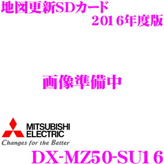Version up SD card for Mitsubishi Electric DX-MZ50-SU16 NR-MZ50N/NR-MZ50NLT-MA