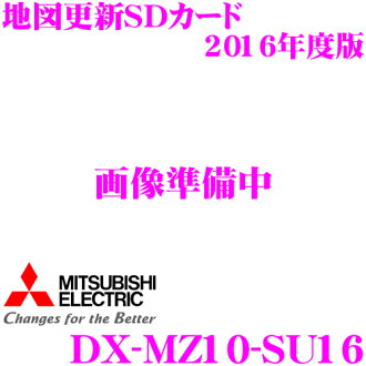 Version up SD card for Mitsubishi Electric DX-MZ10-SU16 NR-MZ10/NR-MZ10DT/NR-MZ10LT/NR-MZ10LT-MA/NR-MZ10LTK-MA/CU-MZ10/CU-MZ10LT