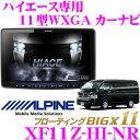 アルパイン XF11Z-HI-NR トヨタ ハイエース専用 (H25/12〜) 11型WXGA カーナビゲーション フローティングビッグX11 (…