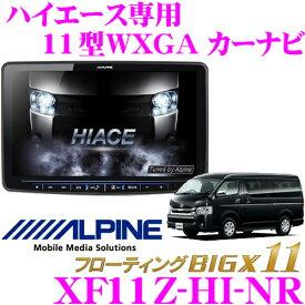 アルパイン XF11Z-HI-NR トヨタ ハイエース専用 (H25/12〜) 11型WXGA カーナビゲーション フローティングビッグX11 (メーカーオプションバックカメラ対応)