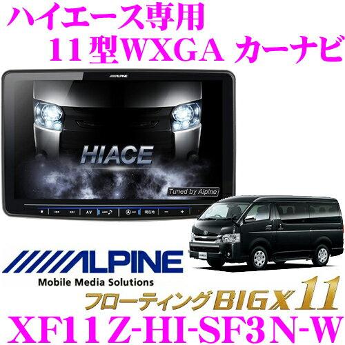 アルパイン XF11Z-HI-SF3N-W トヨタ ハイエース専用 (H25/12〜) 11型WXGA カーナビゲーション フローティングビッグX11 3カメラ・セーフティパッケージ バックカメラ色:ホワイト