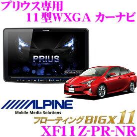 アルパイン XF11Z-PR-NR トヨタ プリウス専用 (H27/12〜) 11型WXGA カーナビゲーション フローティングビッグX11 ナビレディ対応