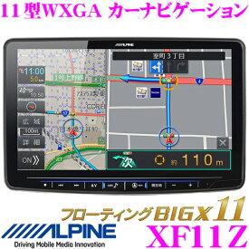 アルパイン XF11Z 11型WXGA カーナビゲーション フローティングビッグX11 フルセグ地デジ4チューナー/DVD/FM・AMチューナー