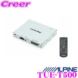 ALPINE アルパイン TUE-T500 4×4地上デジタルチューナー