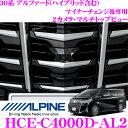 アルパイン HCE-C4000D-AL2 トヨタ 30系 アルファード/アルファードハイブリッド MC後 専用 2カメラ・マルチトップビ…