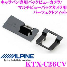 アルパイン KTX-C26CV キャラバン専用 バックビューカメラ/マルチビューバックカメラ用パーフェクトフィット日産 E26系 NV350 キャラバン用