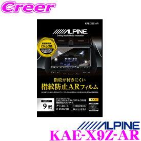【4/9〜4/16はエントリーで最大P38.5倍】アルパイン ARフィルム KAE-X9Z-AR X9Z用指紋防止ARフィルム X9Zシリーズ 専用サイズ 保護フィルム