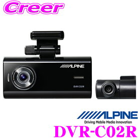 アルパイン ドライブレコーダー DVR-C02R 前後2カメラ 駐車監視機能搭載 GPS Gセンサー カーナビ連携 安全運転支援対応 ノイズ対策済 LED信号機対応