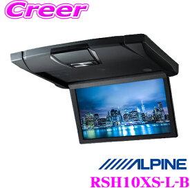アルパイン RSH10XS-L-B 10.1型WSVGAスリムリアビジョン ルームライト無モデル/本体色:ブラック HDMI/RCA接続対応 フリップダウンモニター