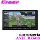 カロッツェリア 楽ナビ AVIC-RZ503 7V型 VGAモニター 180mm メインユニットタイプ ワンセグTV/DVD-V/CD/Bluetooth/SD/チューナー・DSP AV一体型メモリーカーナビゲーション 【AVIC-RZ502 後継品】
