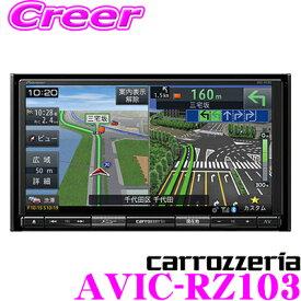 カロッツェリア 楽ナビ AVIC-RZ103 7V型 ワイドVGAモニター 180mm メインユニットタイプ ワンセグTV/Bluetooth/SD/チューナー・DSP AV一体型メモリーナビゲーション カーナビ ワンセグモデル 【AVIC-RZ102 後継品】