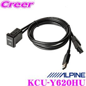 アルパイン KCU-Y620HU トヨタ車用ビルトインUSB/HDMI接続ユニット(2020年製アルパインナビ専用)