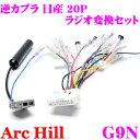 ArcHill アーク・ヒル G9N 純正ステレオコネクター 逆カプラ ラジオ変換 セット 20P 日産 車用