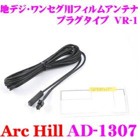 ArcHill アーク ヒル AD-1307 ブースター付 地デジ ワンセグ用フィルムアンテナ 【プラグタイプ VR-1】