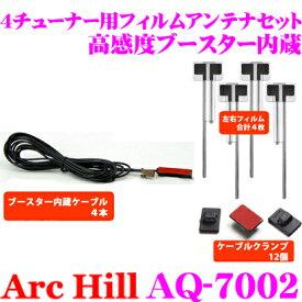 ArcHill アーク ヒル AQ-7002 地デジ 4チューナー用 左右フィルムアンテナ 4枚セット 【コネクター形状 GT16 ケーブルクランプ付】