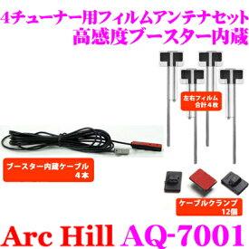 ArcHill アーク ヒル AQ-7001 4チューナー用ブースター内蔵 フィルムアンテナ 4枚セット 【コネクター形状 GT13 ケーブルクランプ付】