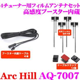 ArcHill アーク ヒル AQ-7007 地デジ 4チューナー用 フィルムアンテナ 4枚セット 【コネクター形状 VR-1 ケーブルクランプ付】