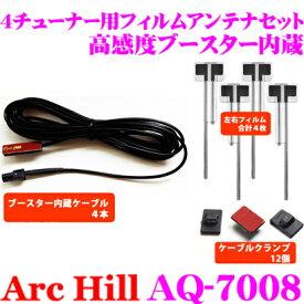 ArcHill アーク ヒル AQ-7008 4チューナー用ブースター内蔵 フィルムアンテナ 4枚セット 【コネクター形状 AP1 HF-201パイオニア新 ケーブルクランプ付】