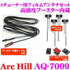 ArcHill アーク ヒル AQ-7009 4チューナー用ブースター内蔵 フィルムアンテナ 4枚セット 【コネクター形状 AK02 HF-201ケンウッド ケーブルクランプ付】