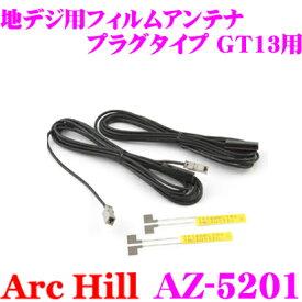 ArcHill アーク ヒル AZ-5201 地デジ用ブースター内蔵コード 2本 L型フィルムアンテナ 左右2本 セット 【コネクター形状 GT13】 【コードクランプ付】
