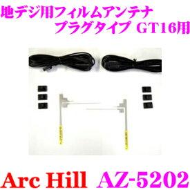 ArcHill アーク ヒル AZ-5202 地デジ用ブースター内蔵コード 2本 L型フィルムアンテナ 2本 セット 【コネクター形状 GT16】 【コードクランプ付】