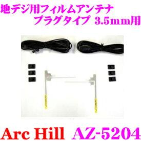ArcHill アーク ヒル AZ-5204 地デジ用ブースター内蔵コード 2本 L型フィルムアンテナ 2本 セット 【コネクター形状 3.5mm】 【コードクランプ付】