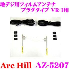 ArcHill アーク ヒル AZ-5207 地デジ用ブースター内蔵コード 2本 L型フィルムアンテナ 2本 セット 【コネクター形状 VR-1】 【コードクランプ付】