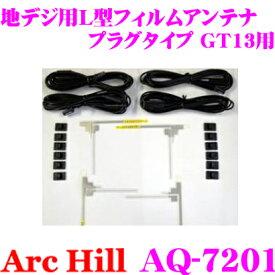 ArcHill アーク ヒル AQ-7201 地デジ 4チューナー用 L型フィルムアンテナ 4枚セット 【コネクター形状 GT13 ケーブルクランプ付】