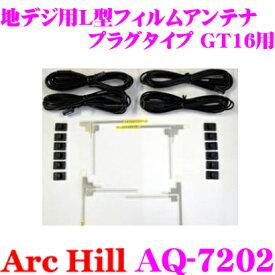 ArcHill アーク ヒル AQ-7202 地デジ 4チューナー用 L型フィルムアンテナ 4枚セット 【コネクター形状 GT16 ケーブルクランプ付】
