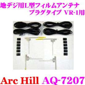 ArcHill アーク ヒル AQ-7207 地デジ 4チューナー用 L型フィルムアンテナ 4枚セット 【コネクター形状 VR-1 ケーブルクランプ付】